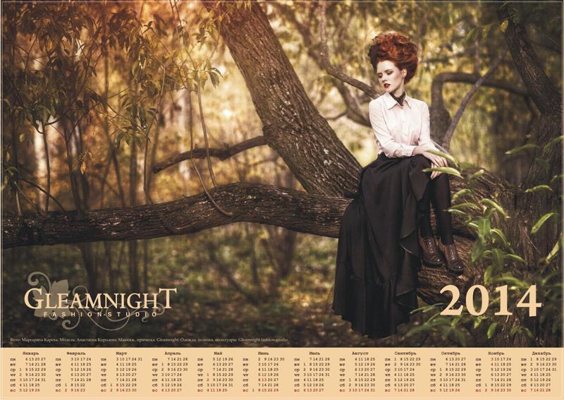 Настенный календарь 2014 г.